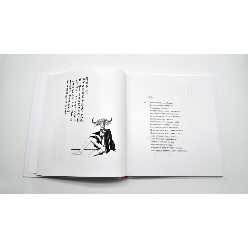 Один в лодке, читая Лаоцзы. Трактат о пути и морали подарочный набор